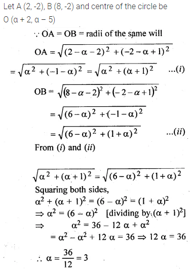 ML Aggarwal Class 10 Solutions for ICSE Maths Chapter 11 Section Formula Chapter Test 9