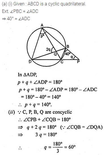 ML Aggarwal Class 10 Solutions for ICSE Maths Chapter 15 Circles Chapter Test 41