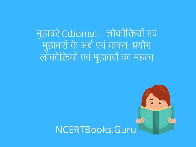 hindi muhavare