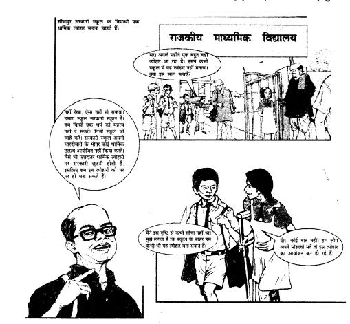 NCERT Solutions for Class 8 Social Science Civics Chapter 2 (Hindi Medium) 2