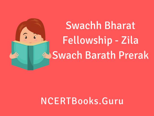 Swachh Bharat Fellowship