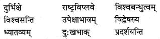 NCERT Solutions for Class 7 Sanskrit Chapter 10 विश्वबंधुत्वम् 1