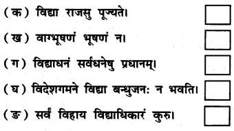 NCERT Solutions for Class 7 Sanskrit Chapter 12 विद्याधनम् 1