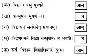 NCERT Solutions for Class 7 Sanskrit Chapter 12 विद्याधनम् 2