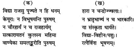 NCERT Solutions for Class 7 Sanskrit Chapter 12 विद्याधनम् 5
