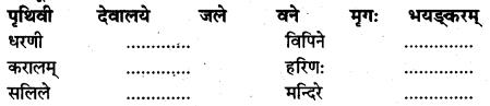 NCERT Solutions for Class 7 Sanskrit Chapter 15 लालनगीतम् 1