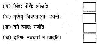 NCERT Solutions for Class 7 Sanskrit Chapter 15 लालनगीतम् 6