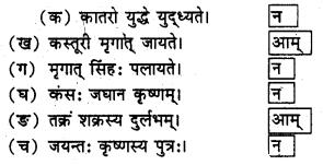 NCERT Solutions for Class 8 Sanskrit Chapter 15 प्रहेलिकाः Q3.1