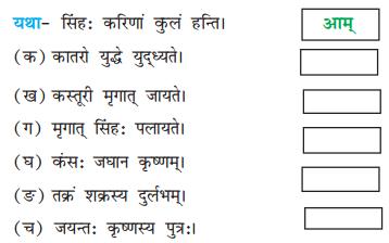 NCERT Solutions for Class 8 Sanskrit Chapter 15 प्रहेलिकाः Q3