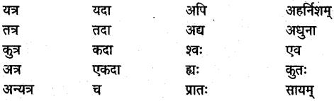 NCERT Solutions for Class 6 Sanskrit Chapter 11 पुष्पोत्सवः 1